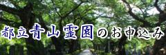 青山霊園申込み