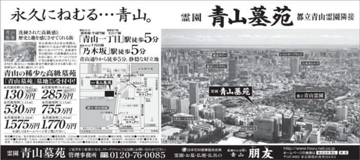 青山墓苑20161028日経新聞夕刊
