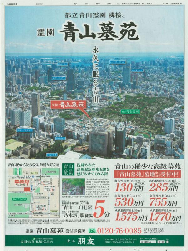 青山墓苑 朝日新聞20161031