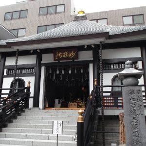 妙経寺【本堂】