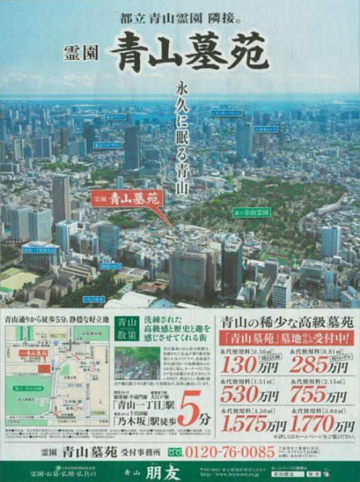青山墓苑 日経新聞