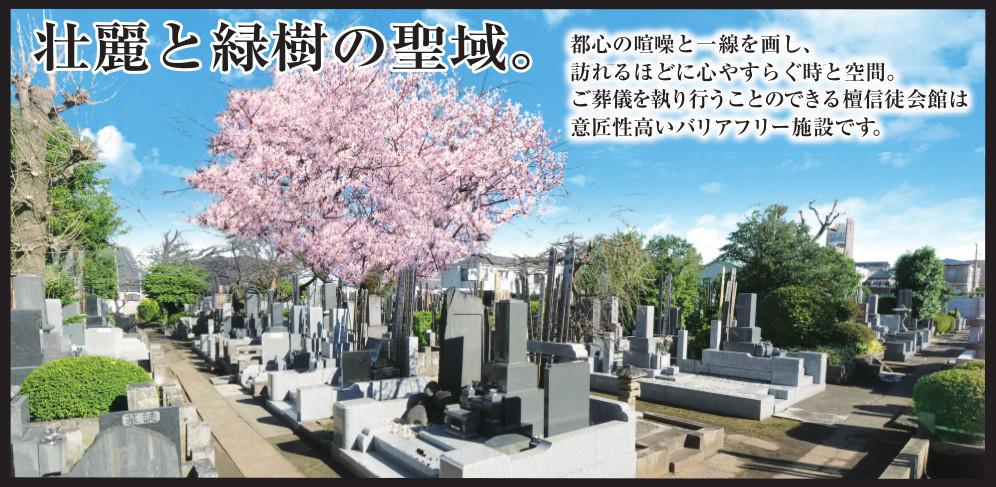 宗泰院 墓地