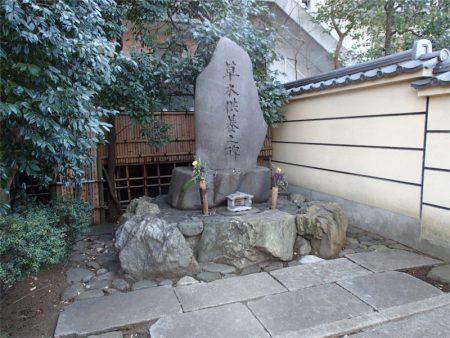 無量寺 草木供養の碑