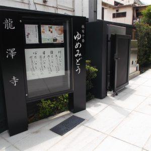 龍澤寺【山門】