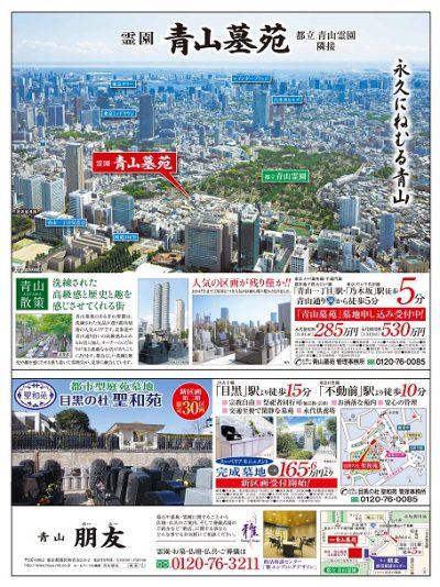 聖和苑 新聞広告