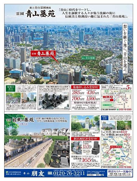 20181108読売新聞