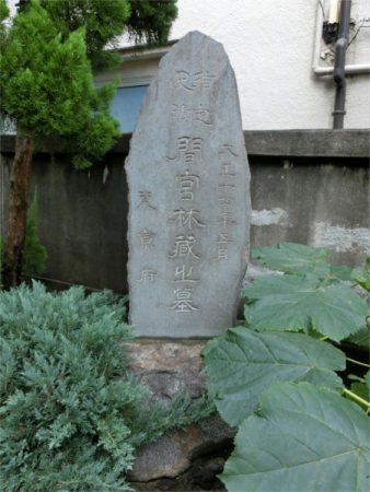 間宮林蔵墓 墓碑