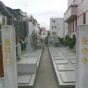 長安寺 墓地入口