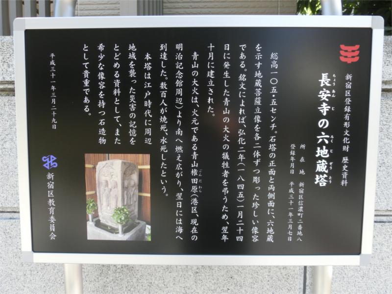 長安寺の六地蔵について