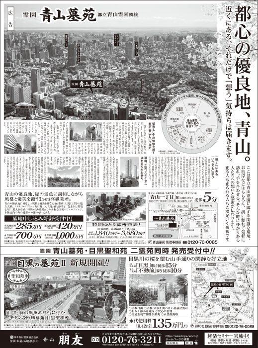 青山墓苑 聖和苑 日経新聞