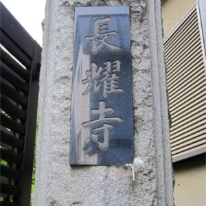 長耀寺の寺標