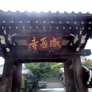感通寺の扁額