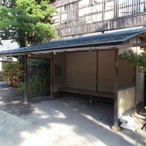 西円寺 休憩所