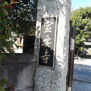宣要寺 寺標