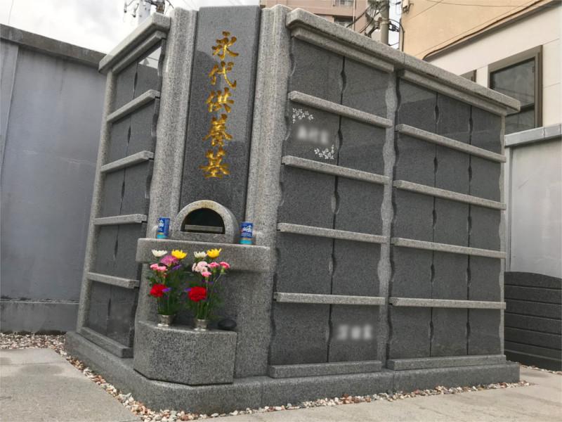 正洞院 永代供養墓