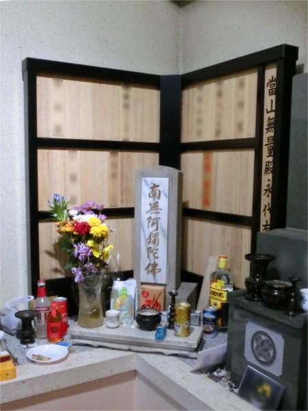 歓名寺 永代供養墓