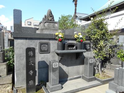 傳久寺 永代供養墓